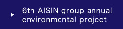 6th AISIN group annual environmental project
