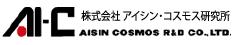 株式会社アイシン・コスモス研究所